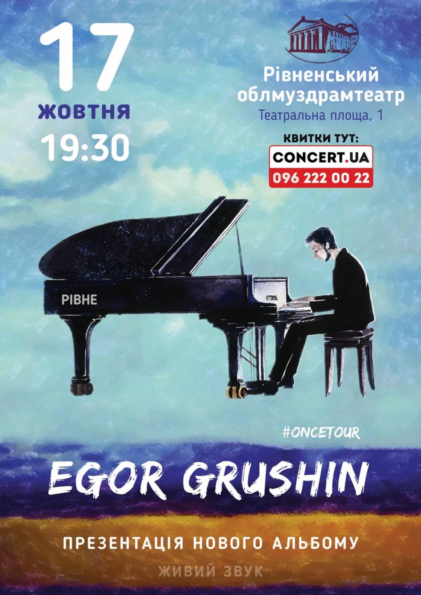 Концерт Єгора Грушина у Рівному