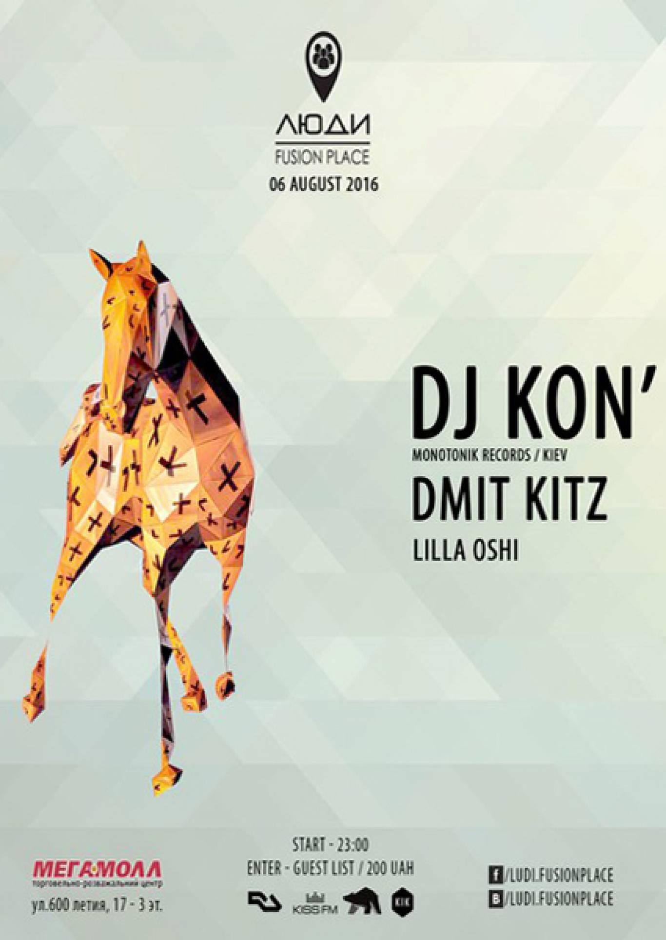 Вечірка з DJ KON