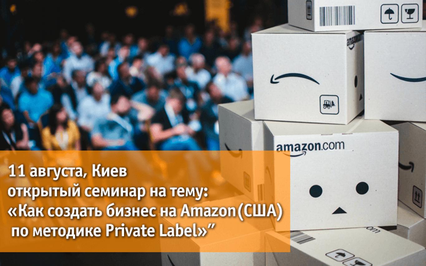 Як українцю створити бізнес на Amazon (США) по методике Private Label