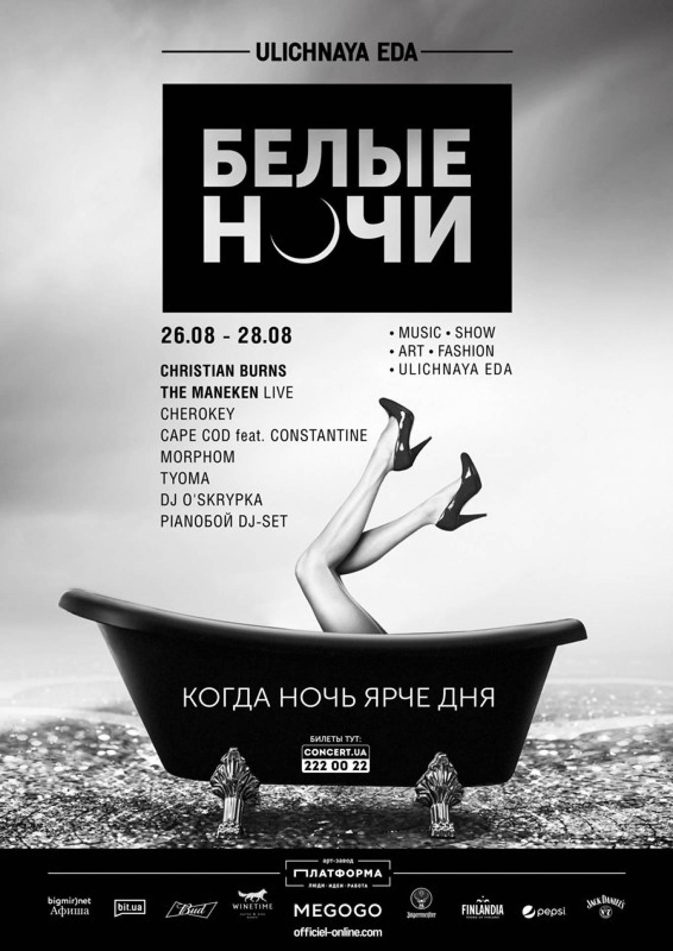 """Фестиваль """"Білі ночі vol.3"""" на Арт-заводі """"Платформа"""""""