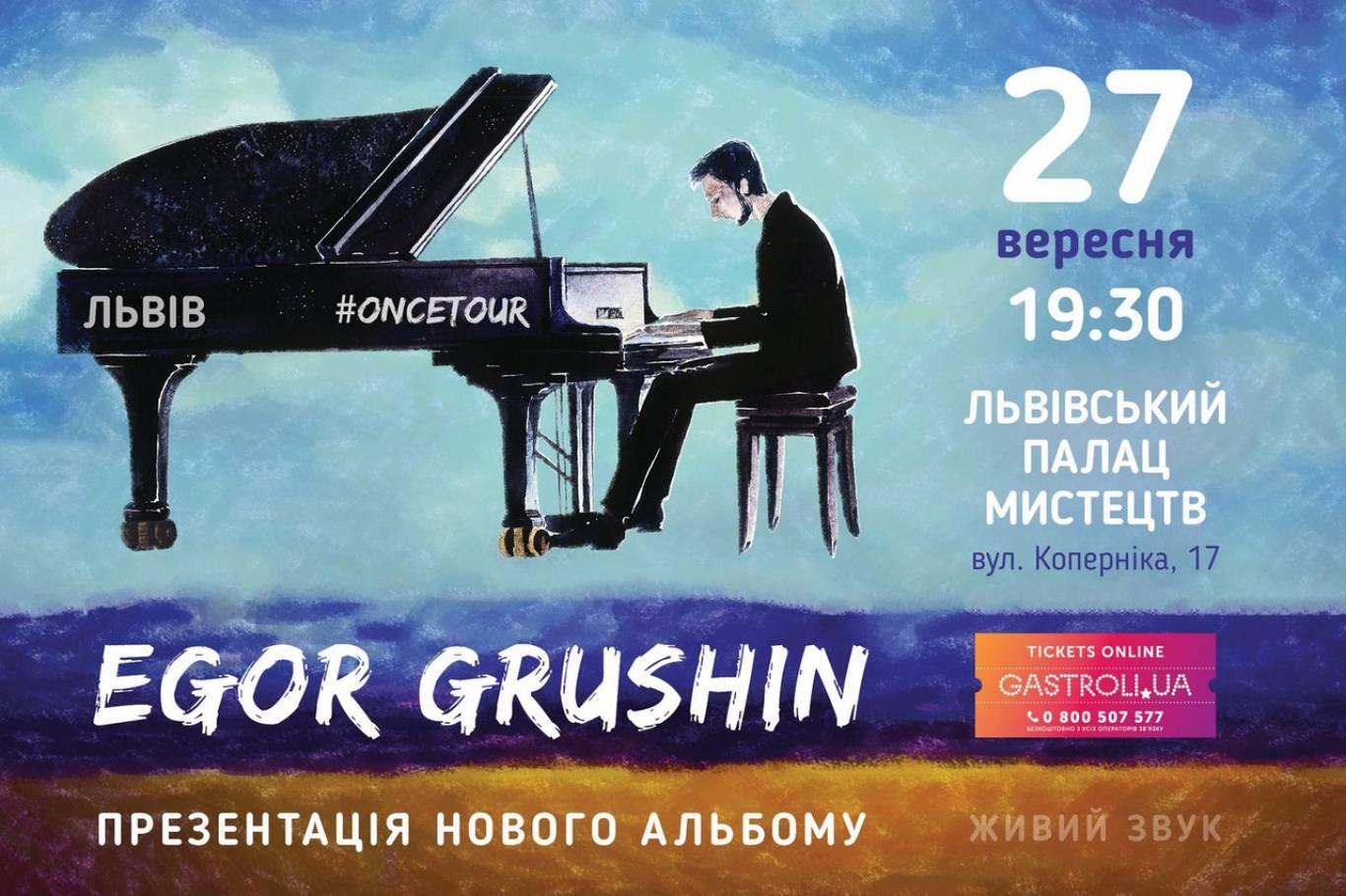 Концерт Єгора Грушина з презентацією альбому Once