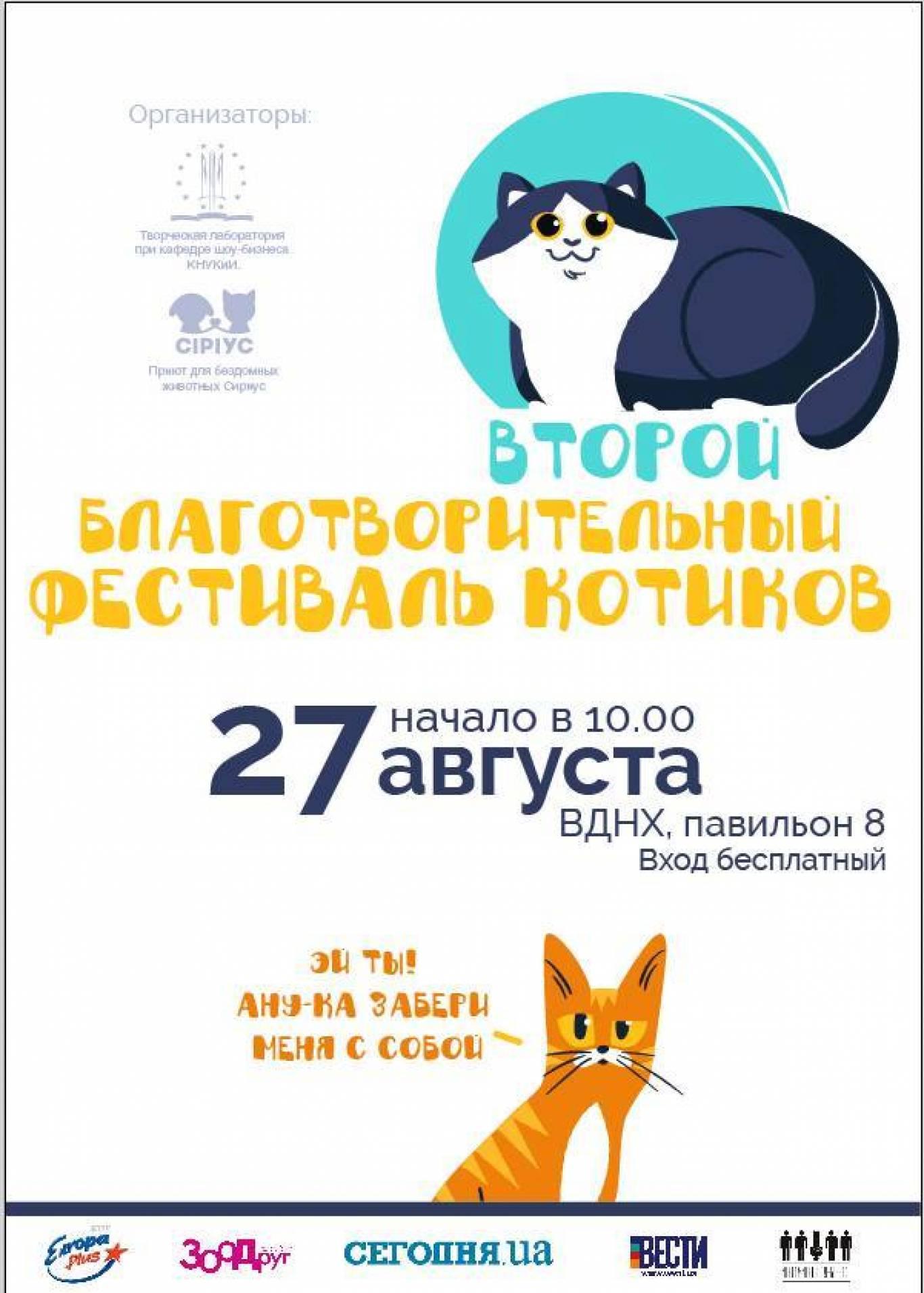 На ВДНГ влаштовують Фестиваль котиків