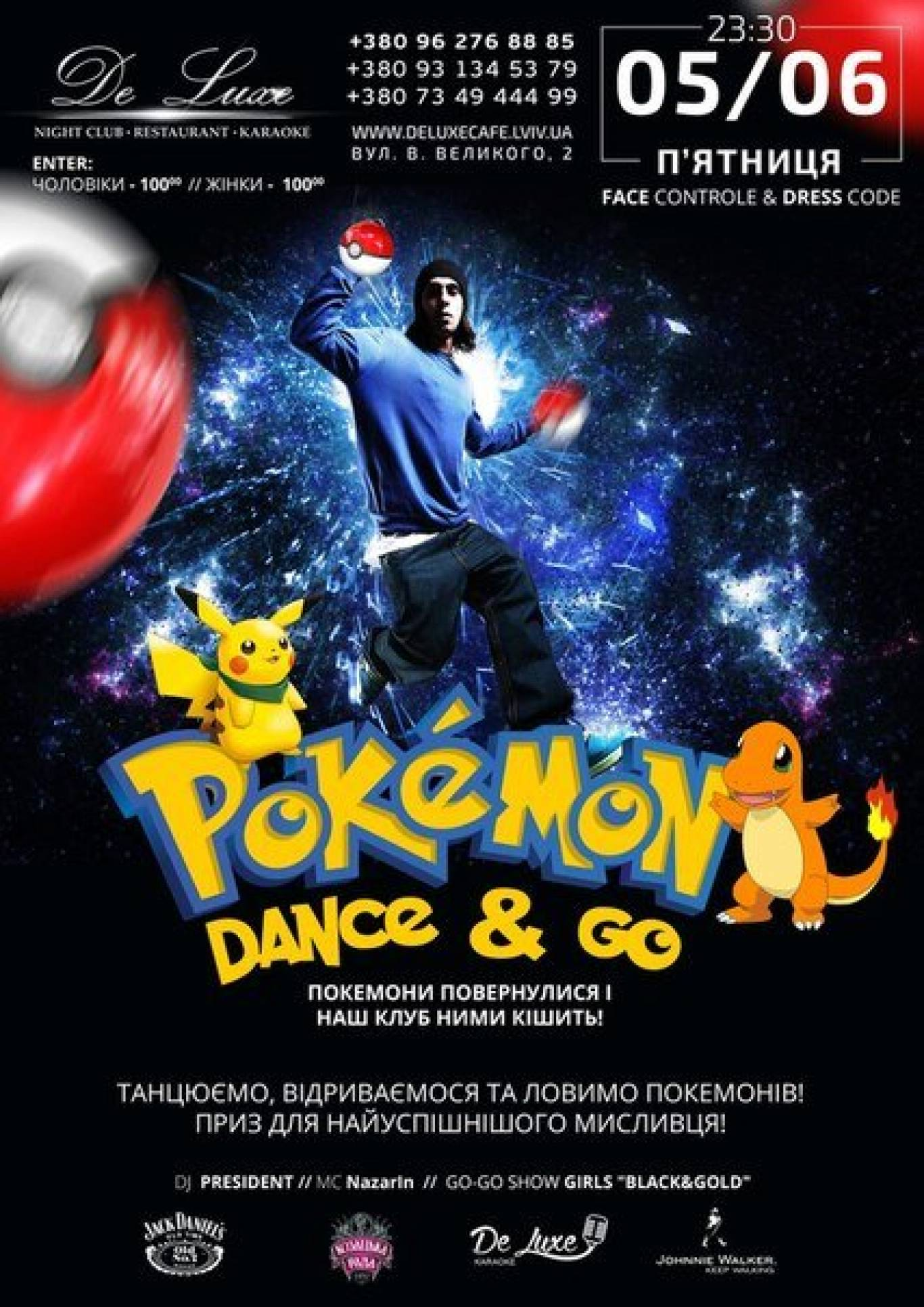 "Вечірка ""Pokemon dance & go"""