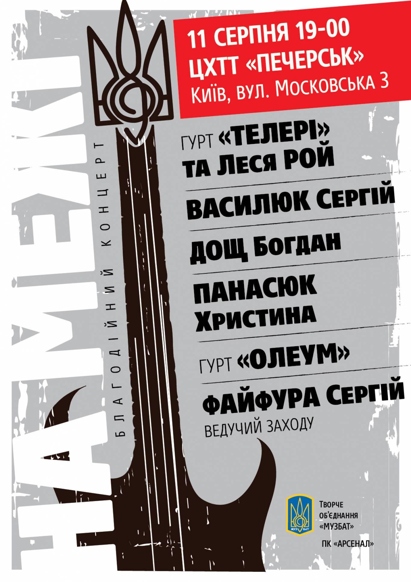 Благодійний концерт «На межі»
