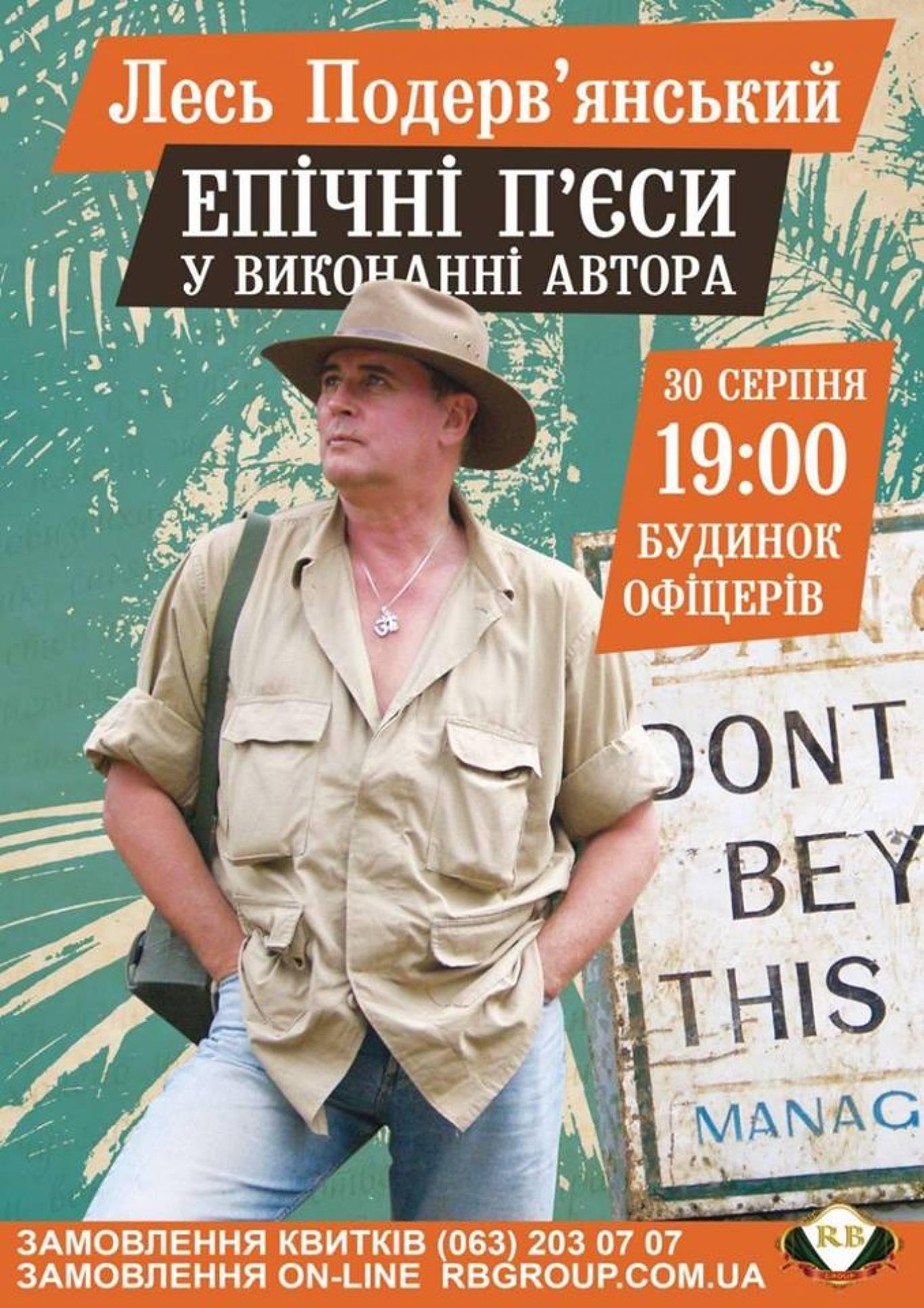 """Лесь Подерв'янський """"Епічні п'єси у виконанні автора"""""""