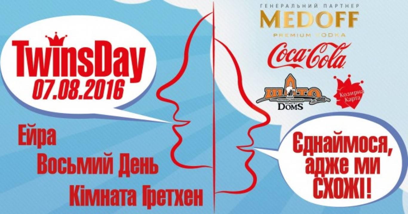 Фестиваль TwinsDay 2016  на Хрещатику