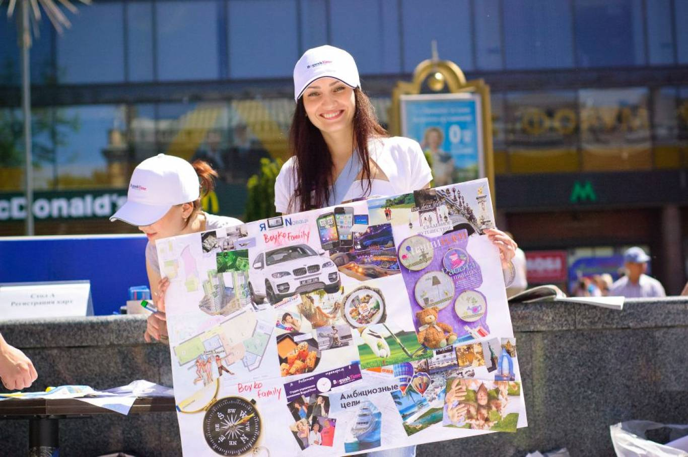 Вуличний фестиваль «Самая большая Карта мечты украинской семьи»