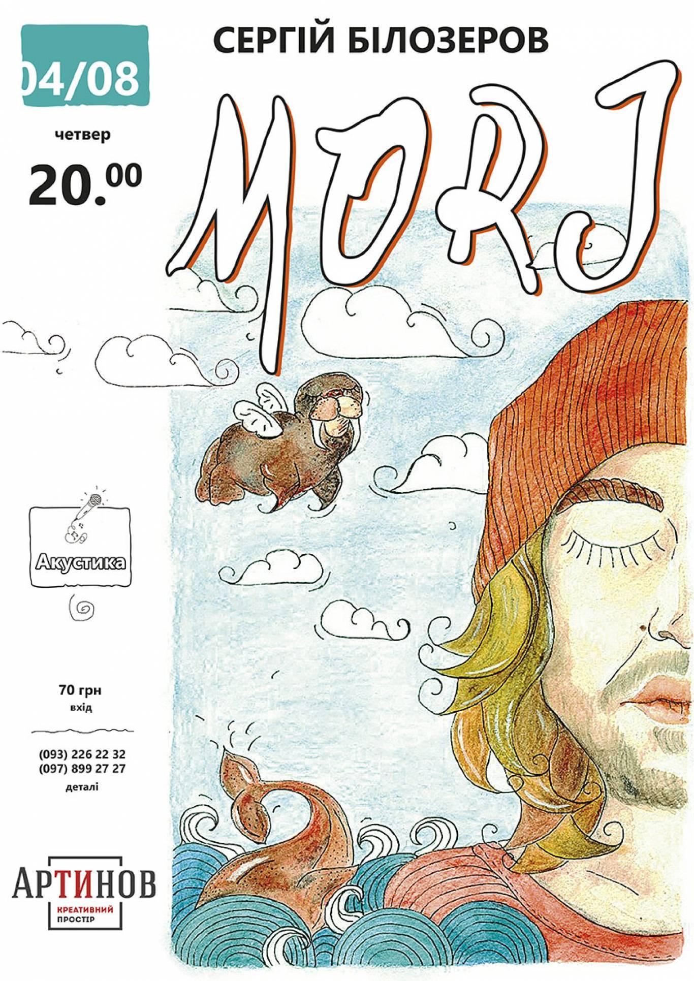 Гурт «MORJ» та Сергій Білозьоров з концертом у Вінниці