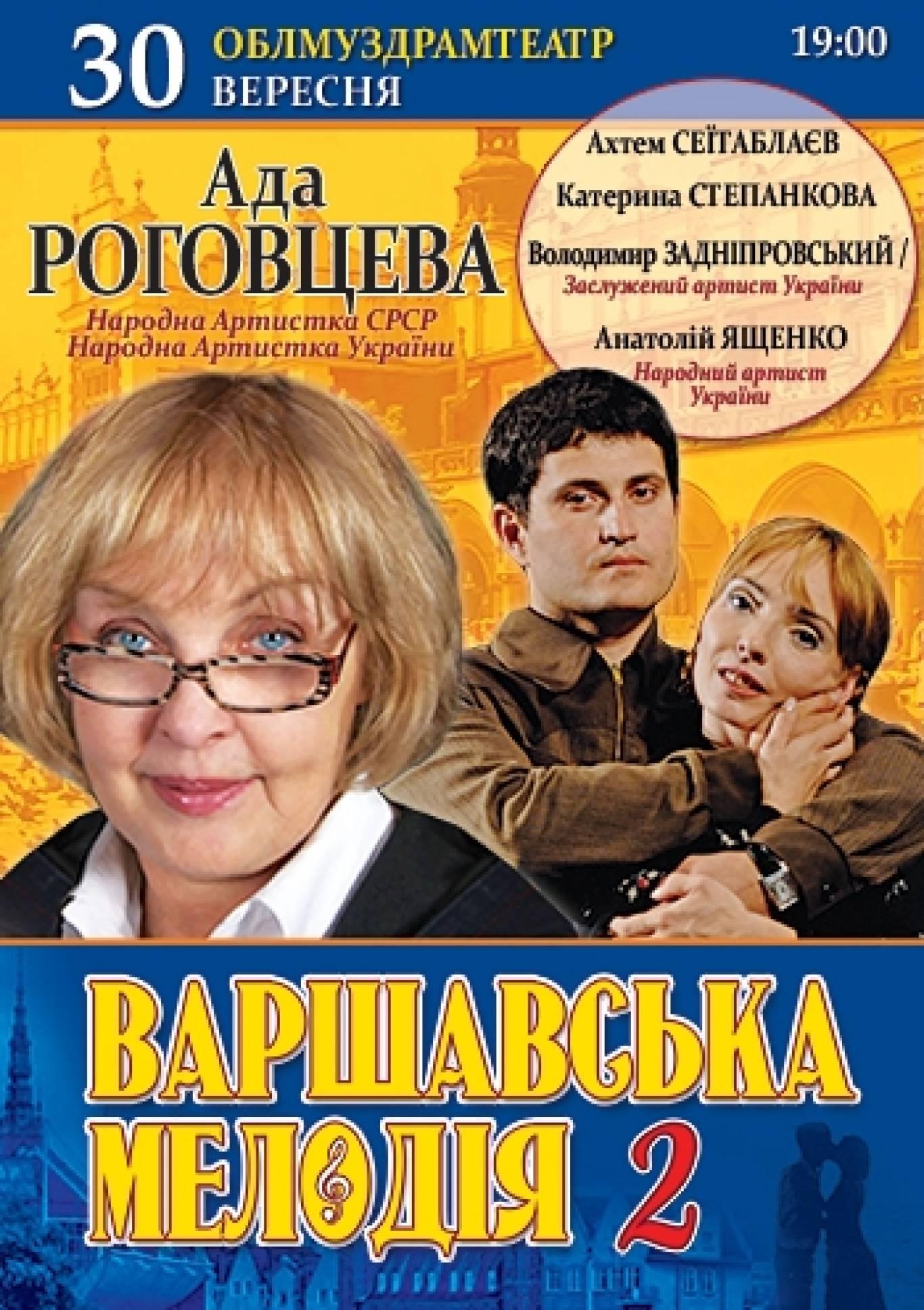"Спектакль ""Варшавська мелодія–2"""