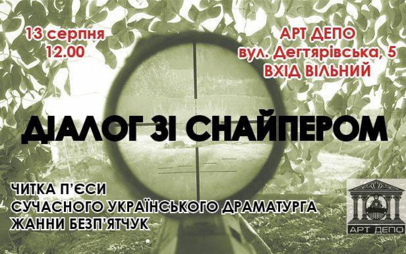 """Читка п'єси «Діалог зі снайпером» в """"АРТ ДЕПО"""""""