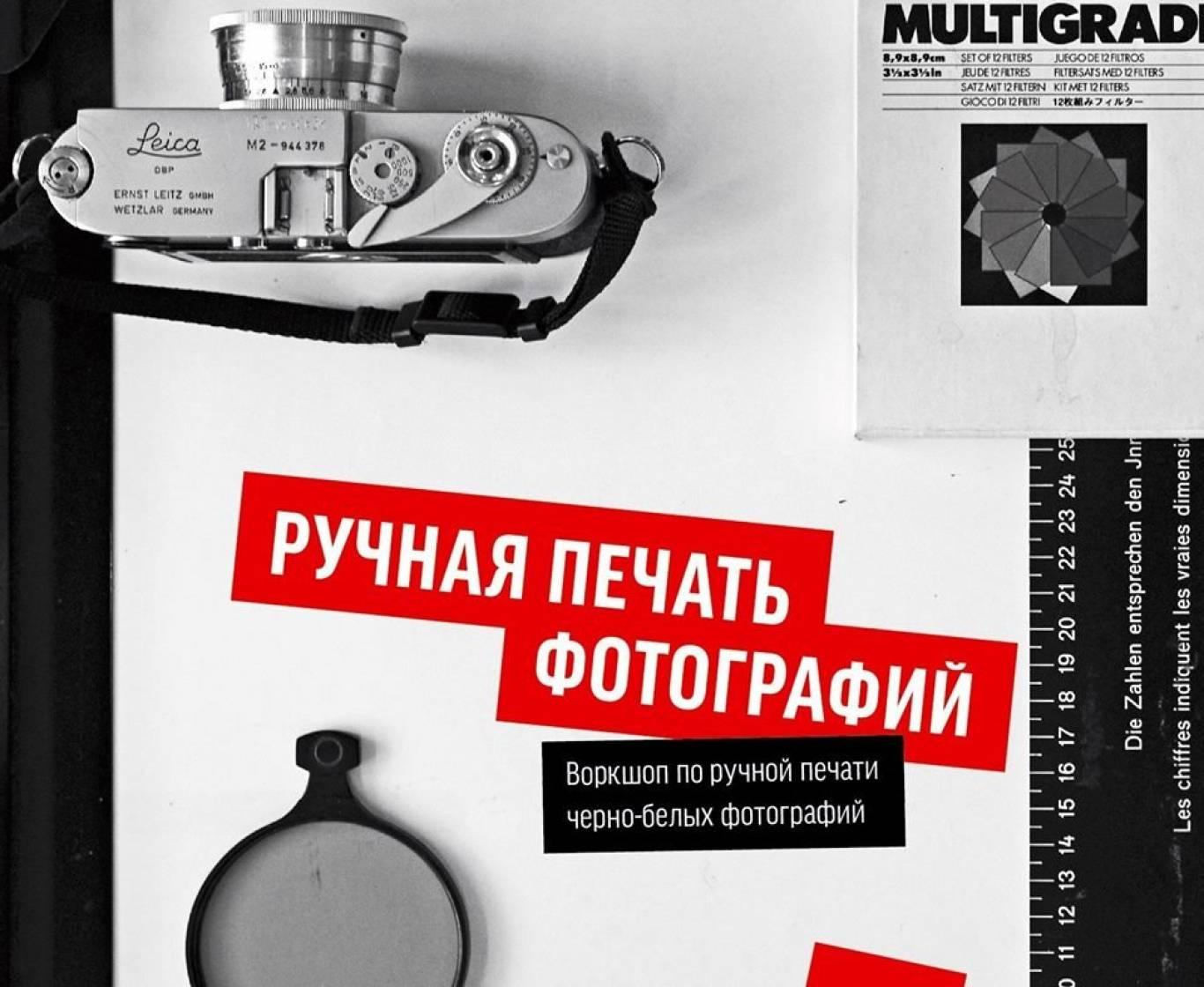 Мастер-класс по ручной печати фотографий в Izone