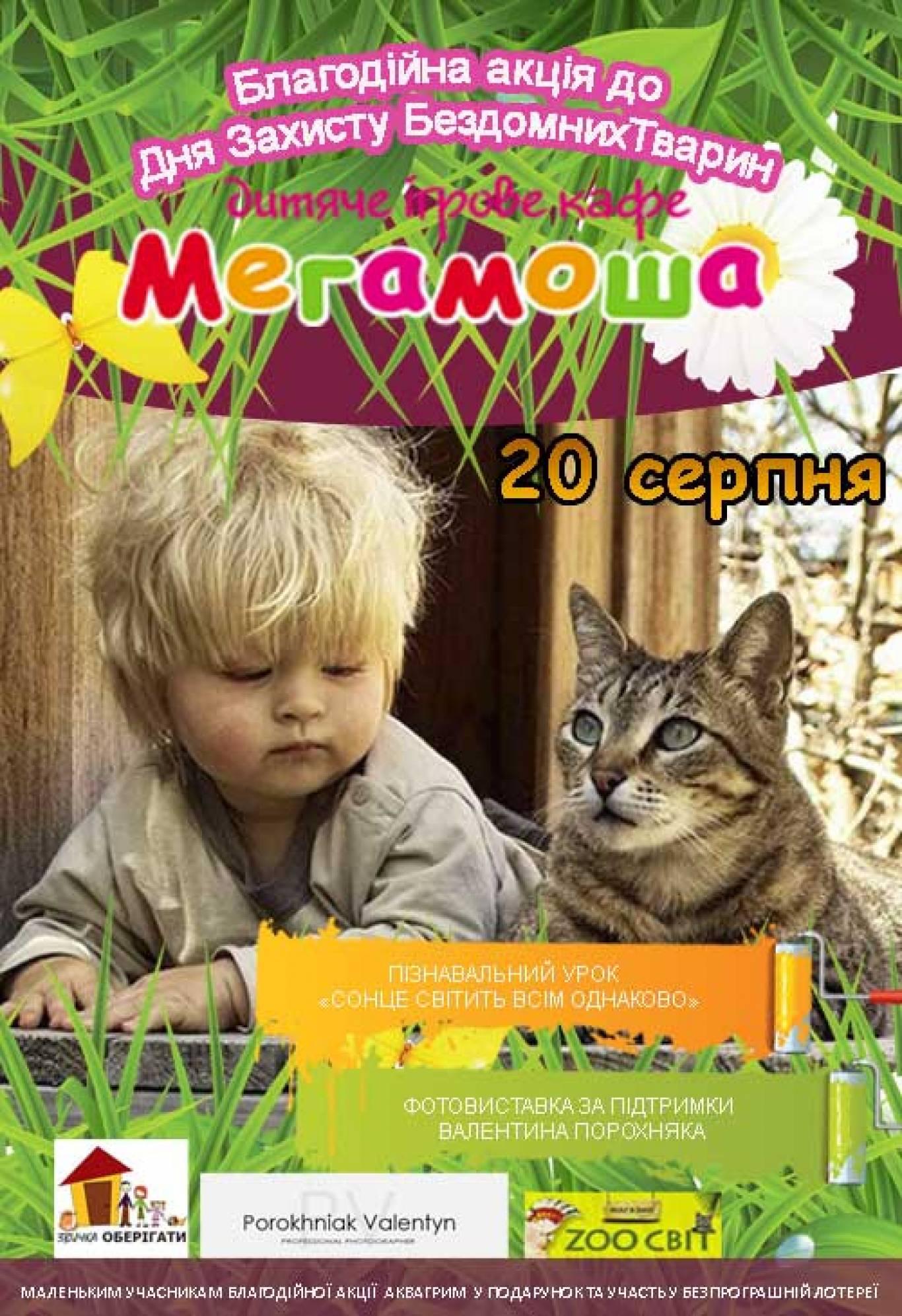 «Міні - Зоопарк» в «Мегамоші»