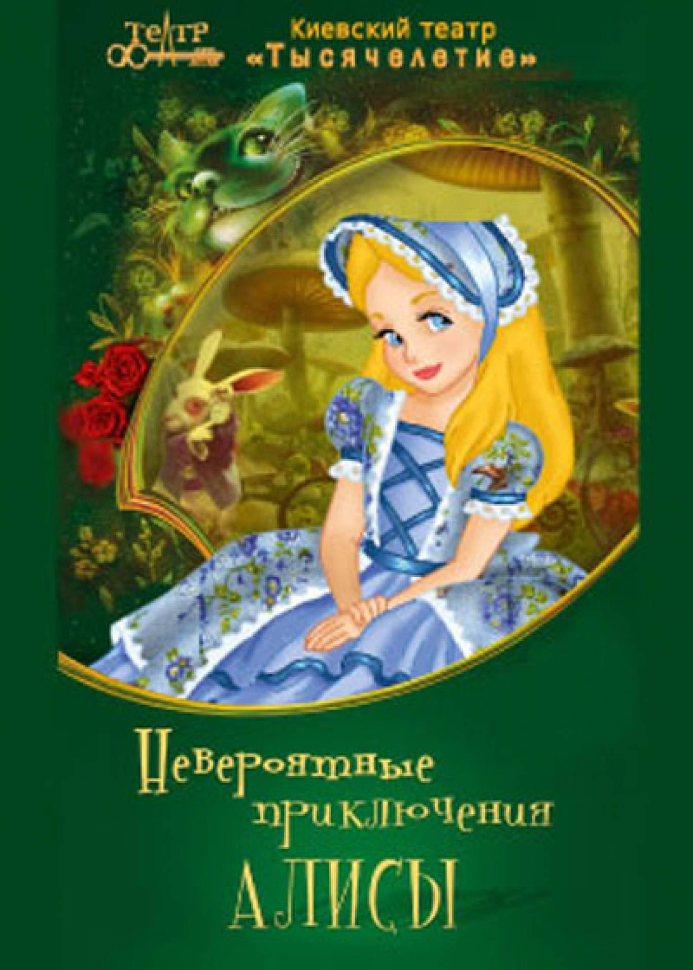 """Малий зал Палацу """"Україна"""": вистава """"Неймовірні пригоди Аліси"""""""