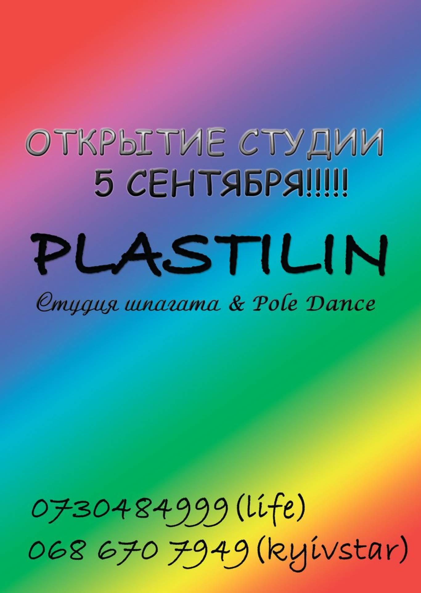 """Відкриття студії """"PLASTILIN"""""""