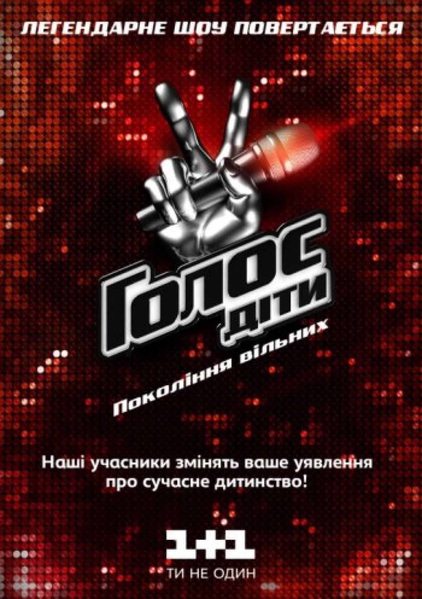"""ВДНГ: концерт """"Голос. Діти. Покоління вільних"""""""