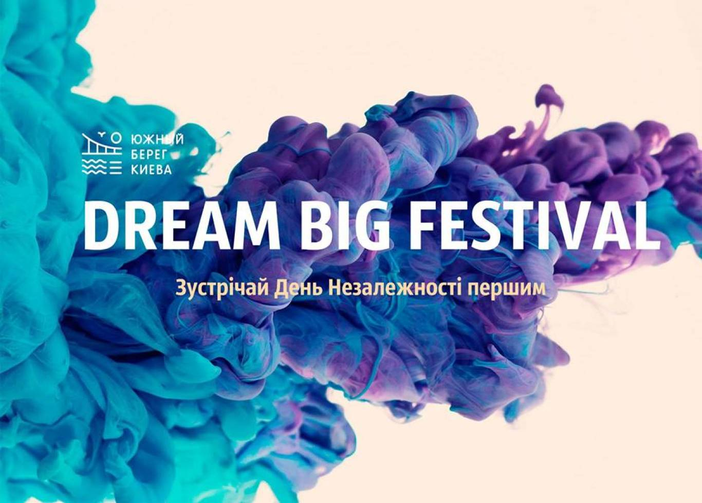 Dream Big Festival на Трухановому острові