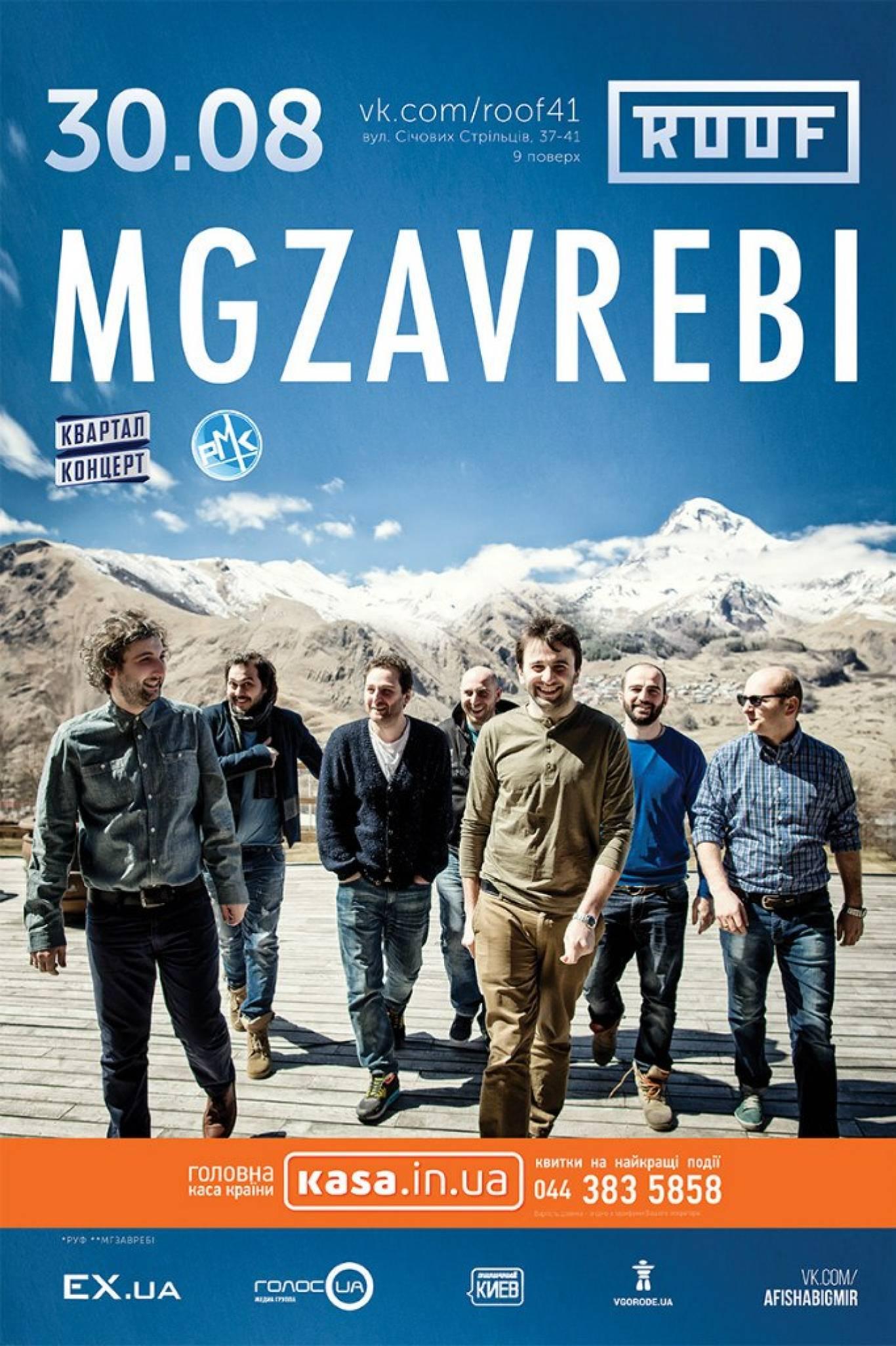 Концерт гурту MGZAVREBI в клубі ROOF