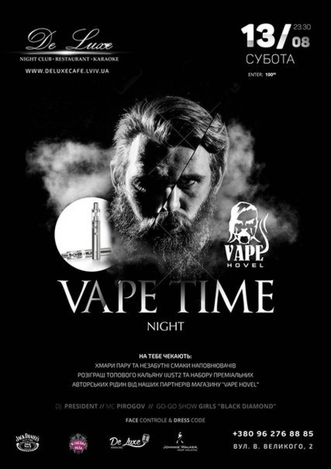 Вечірка Vape time night