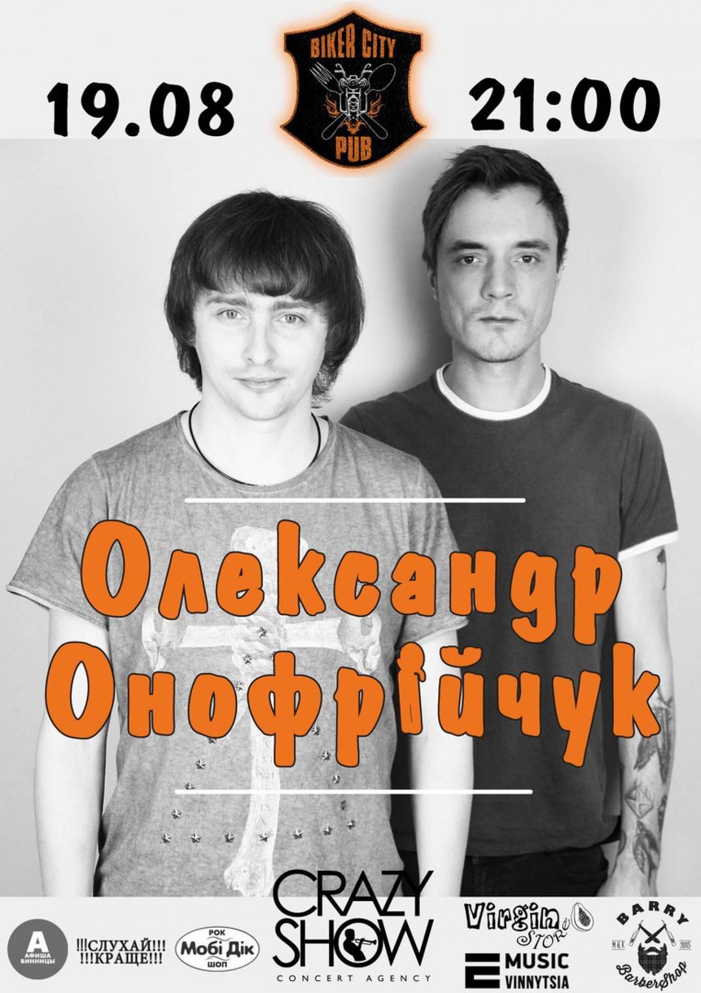 Рок-концерт з Олександром Онофрійчуком