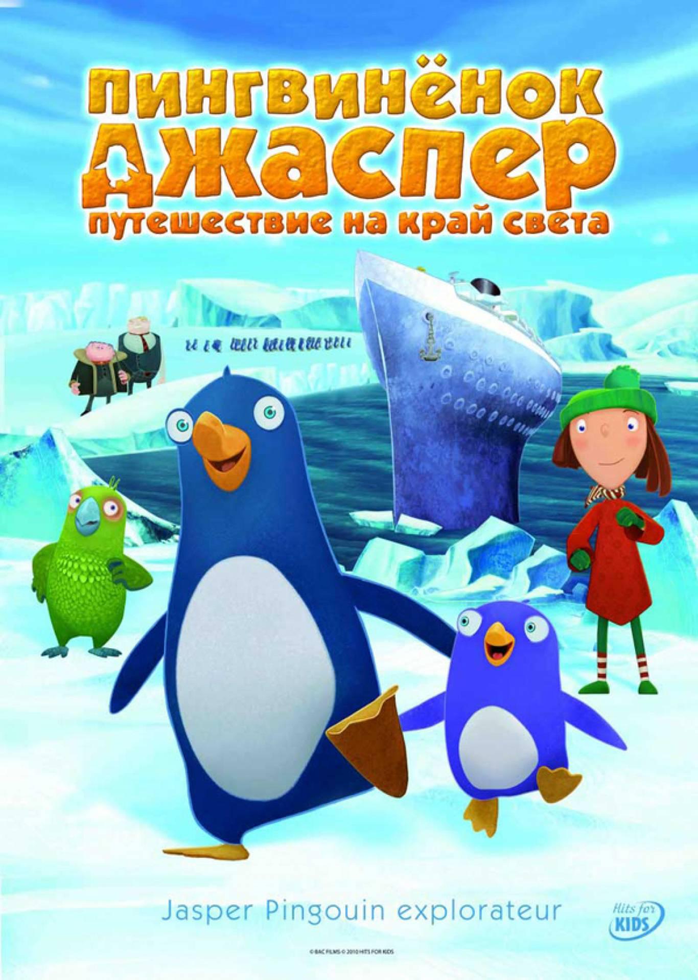 Пригодницький мультфільм Пінгвінчик Джаспер: Подорож на край світу