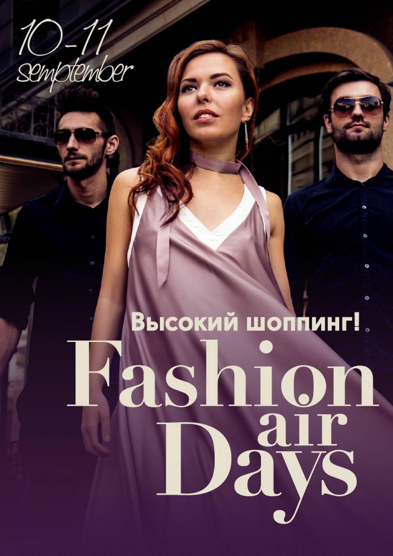 Fashion Air Days в Центрі сучасного мистецтва М17