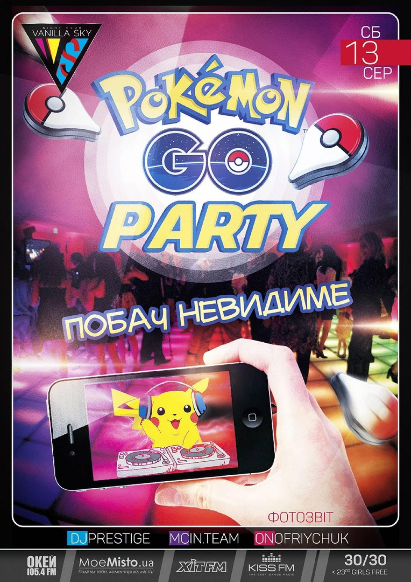 Вечірка Pokemon Party