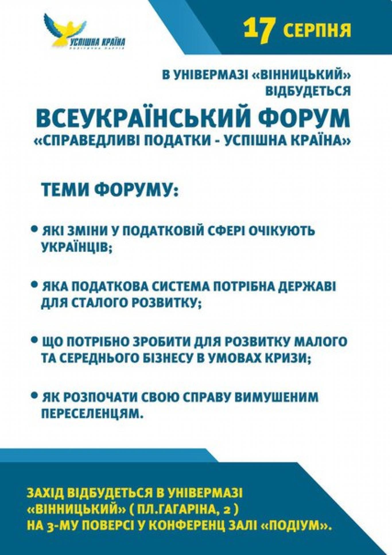 """Всеукраїнський форум """"Справедливі податки - успішна країна"""""""