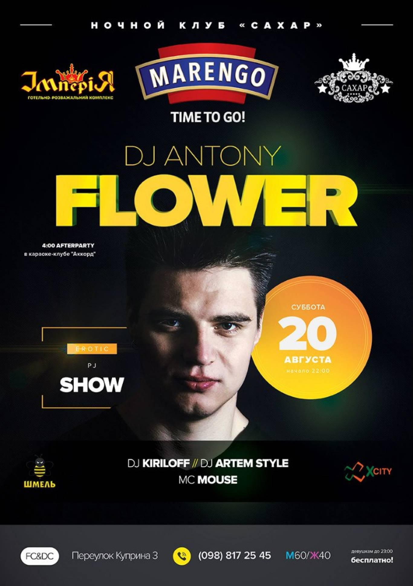 Вечірка з DJ Antony Flower