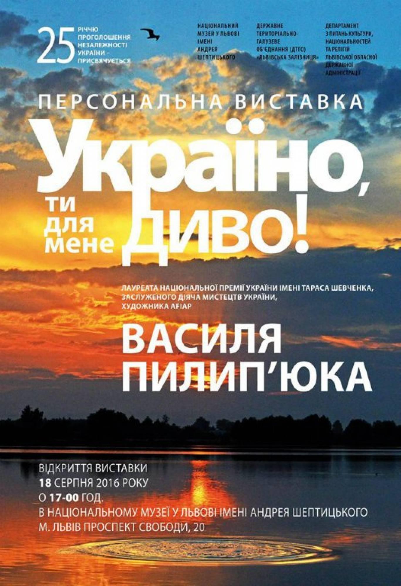 """Фотовиставка Василя Пилип'юка """"Україно, ти для мене диво!"""""""