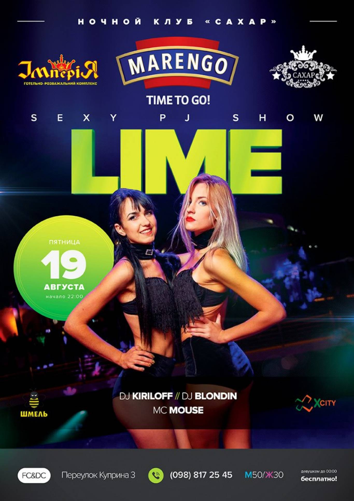 Вечірка з Sexy PJ Show Lime