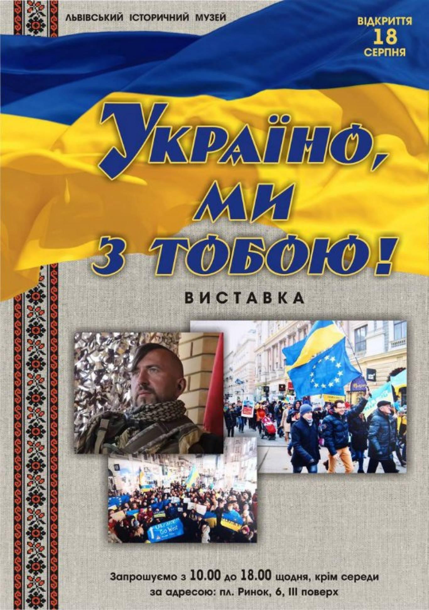 """Виставка """"Україно, ми з тобою!"""""""