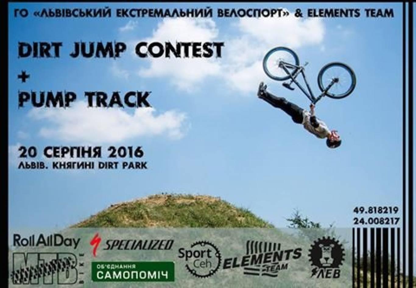 Змагання з екстремальних велодисциплін
