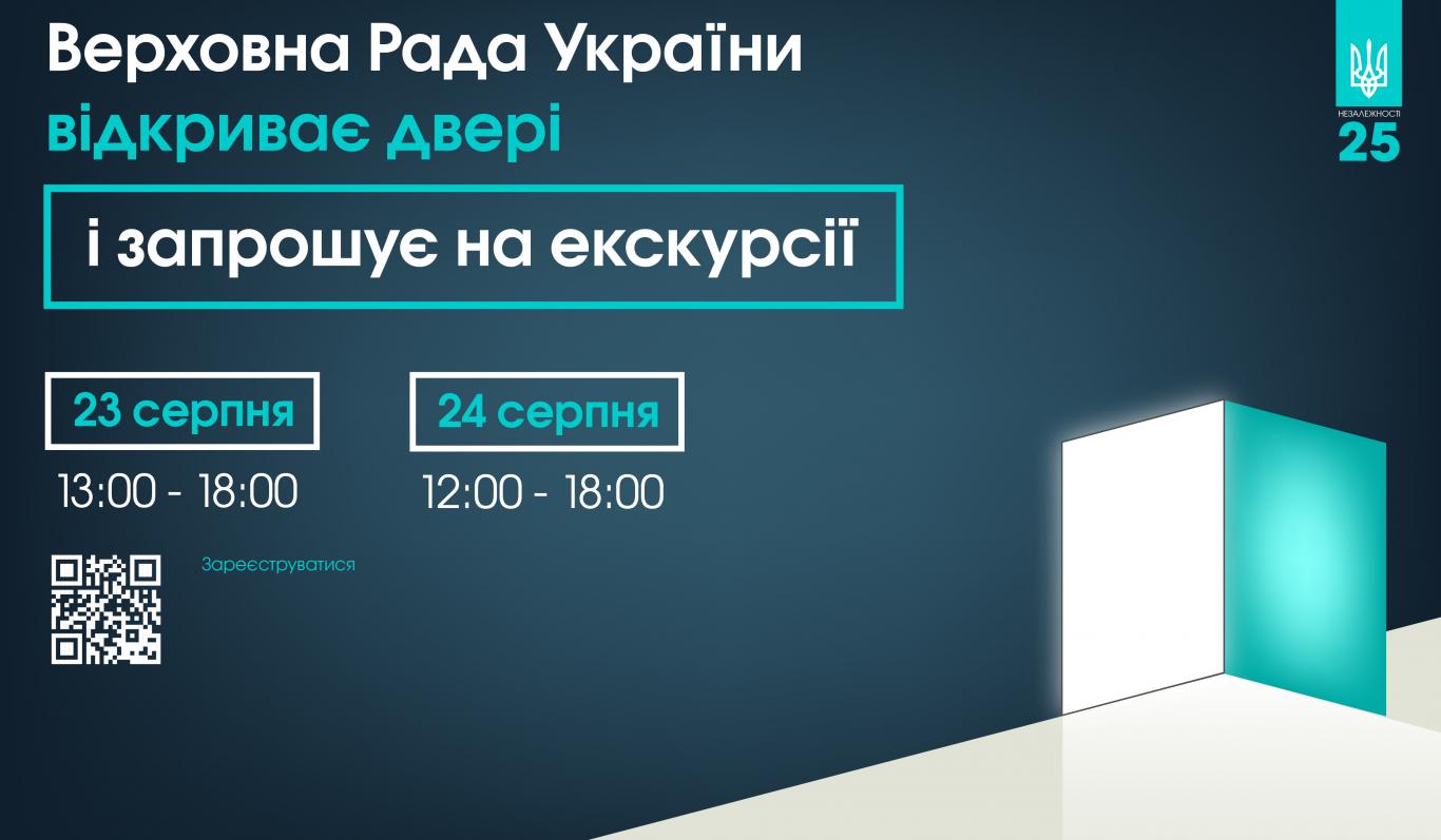 Екскурсії до Верховної Ради України
