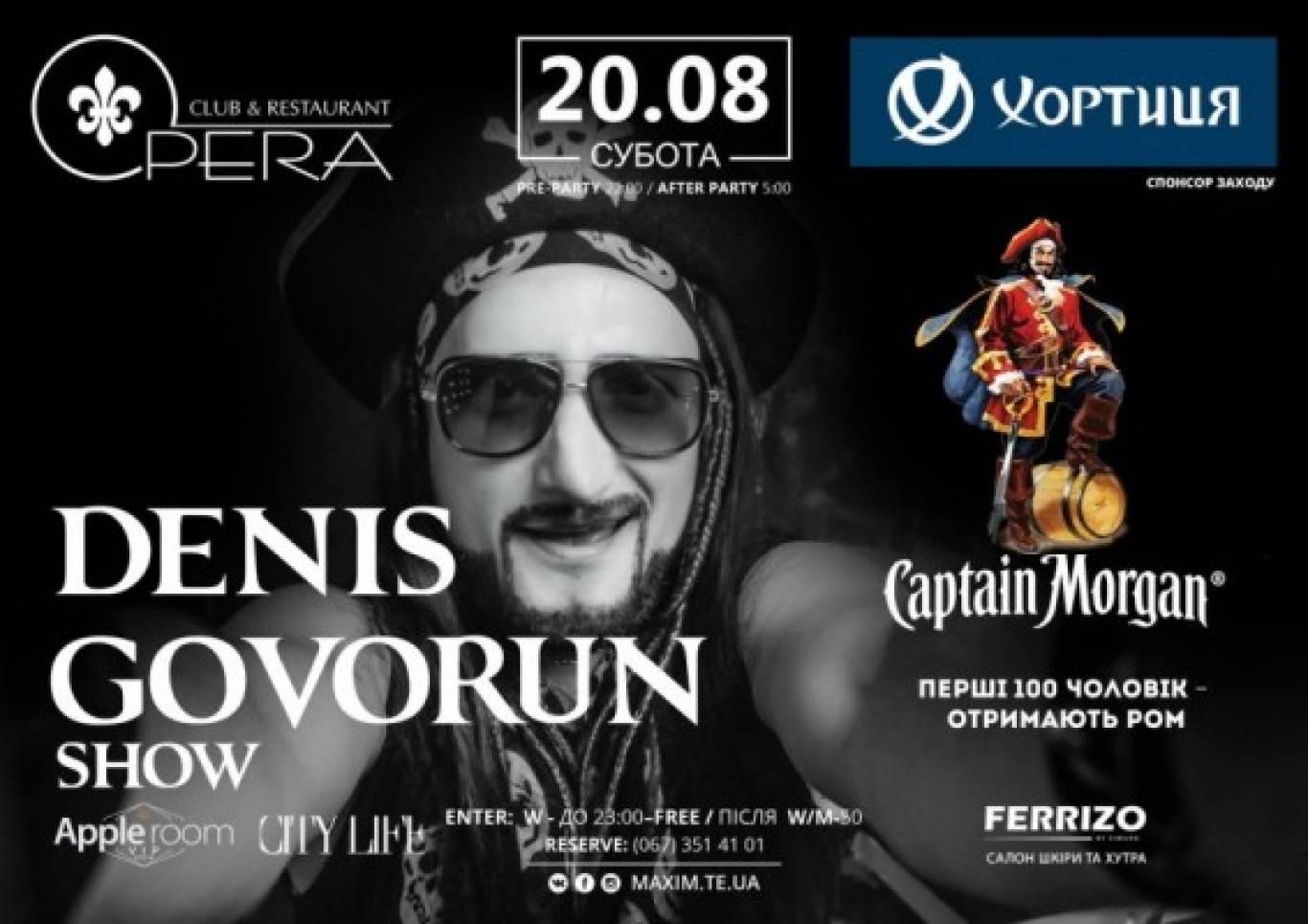 Denis govorun show у Тернополі