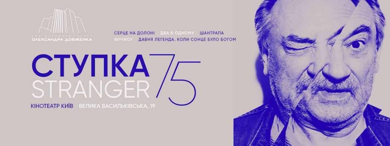 """Ретроспектива """"Ступка 75: Stranger"""" в кінотеатрі """"Київ"""""""