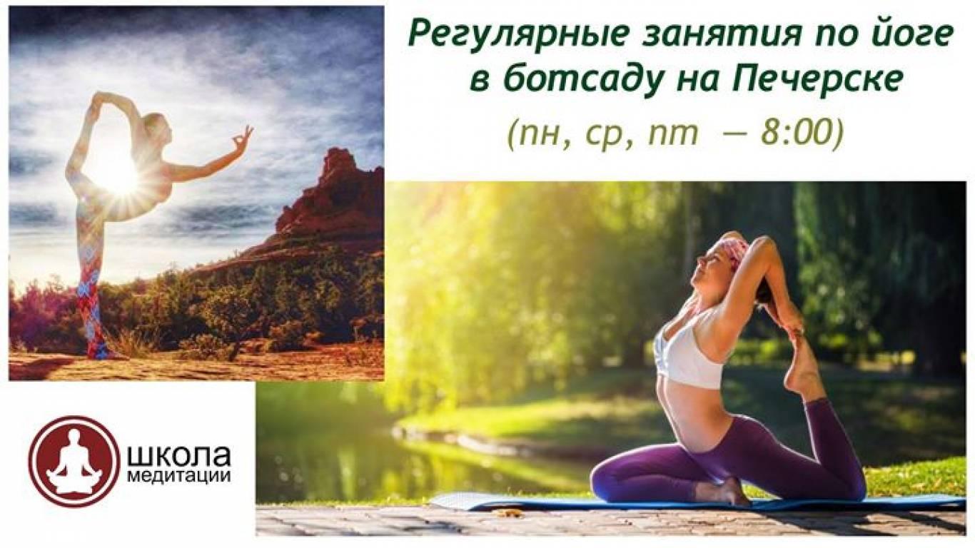 Регулярні заняття з йоги в ботсаду просто неба