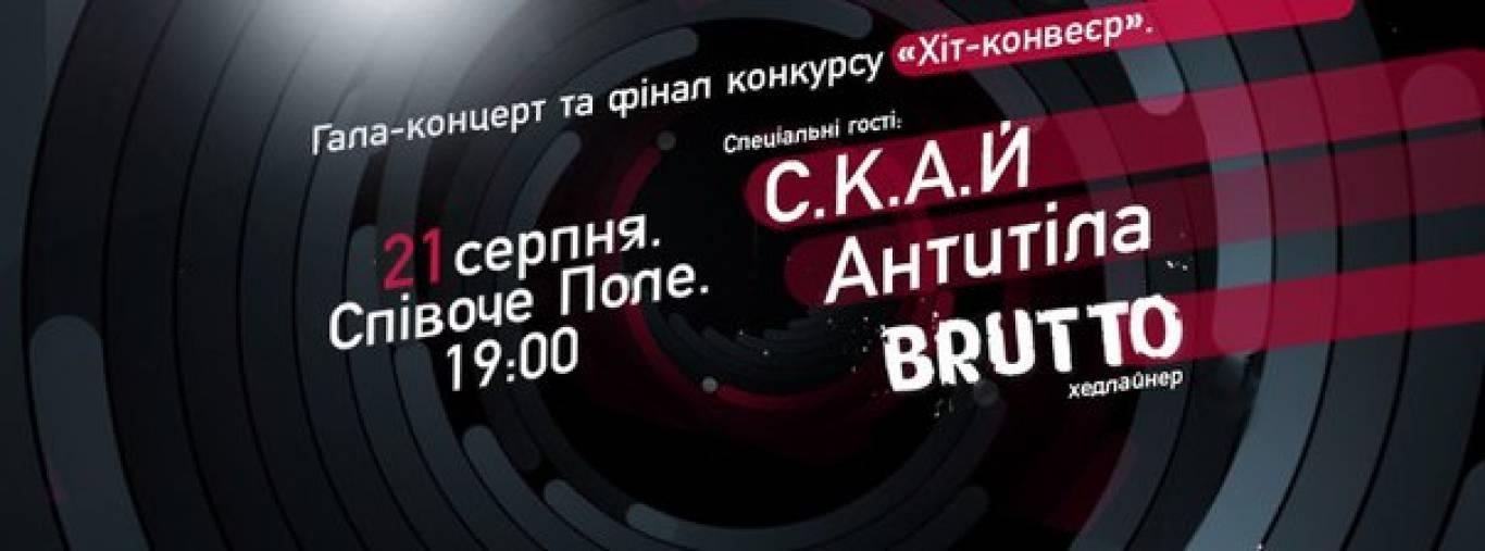 """Співоче поле: безкоштовний концерт гуртів """"СКАЙ"""", """"Антитіла"""" та BRUTTO"""