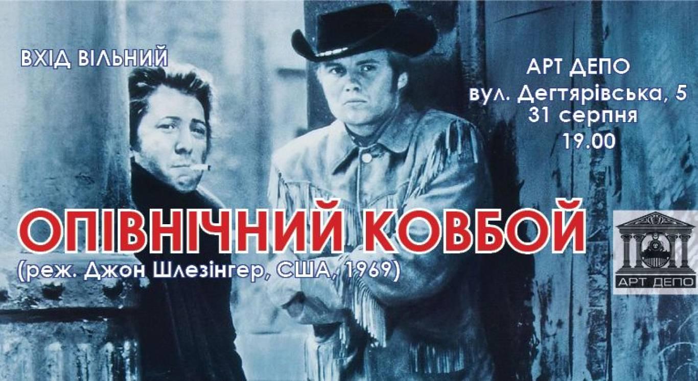 """Перегляд фільму """"Опівнічний ковбой"""" з подальшим обговоренням"""