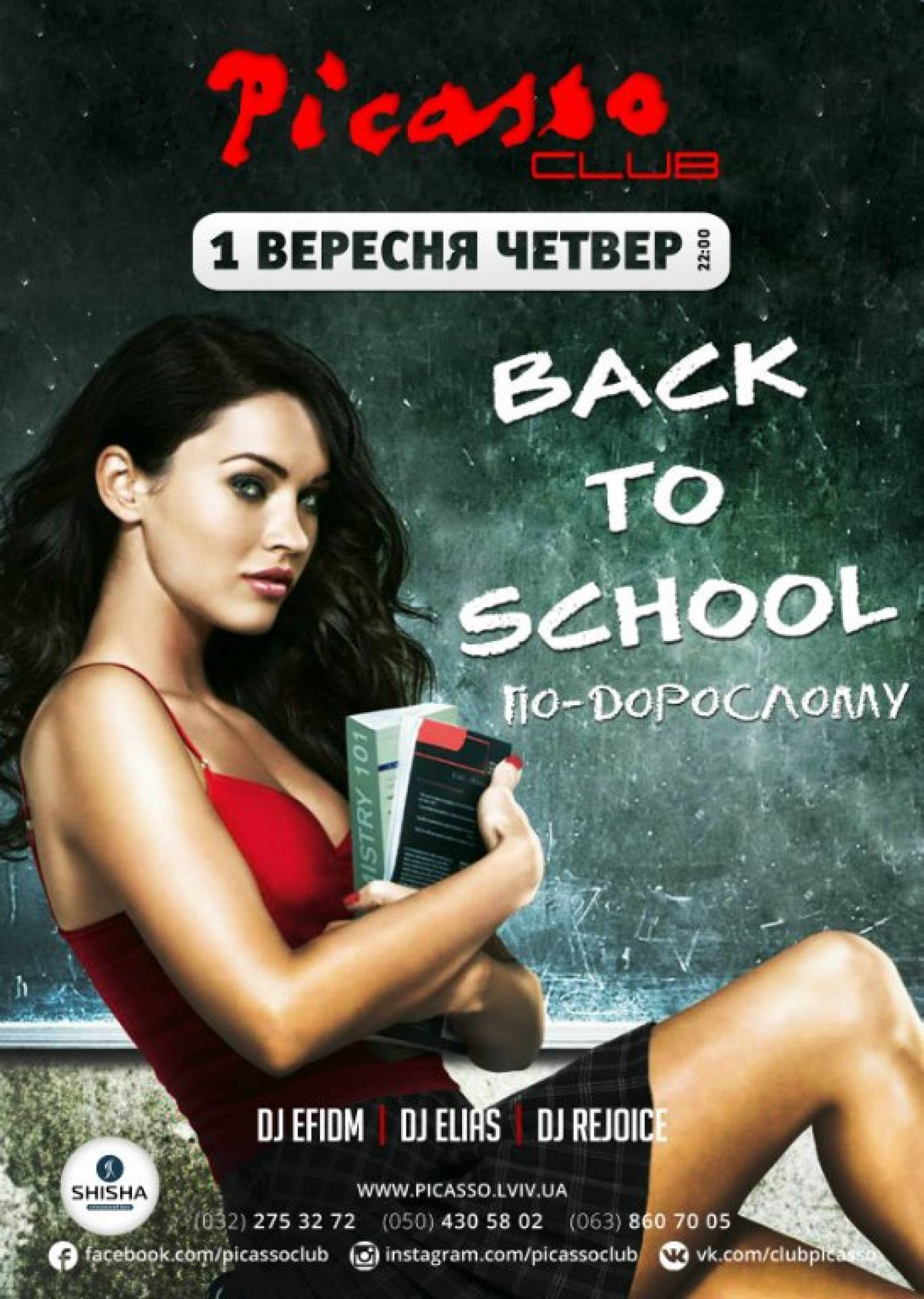 Вечірка Back to School