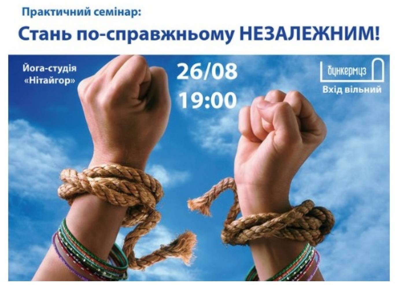 """Практичний семінар: """"Стань по-справжньому НЕЗАЛЕЖНИМ!!!"""" у Бункермузі"""