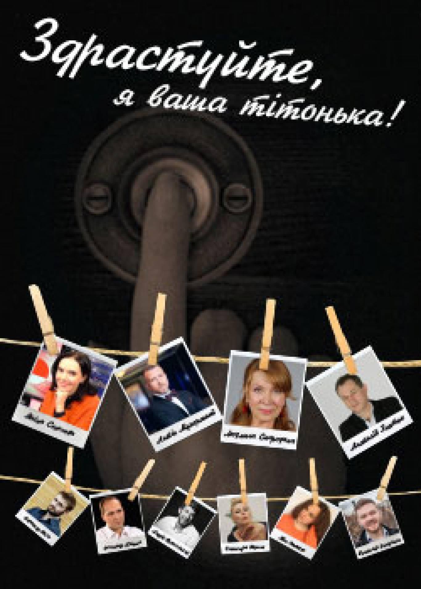 """Яніна Соколова та Антон Мухарський у виставі """"Здрастуйте, я ваша тітонька!"""""""