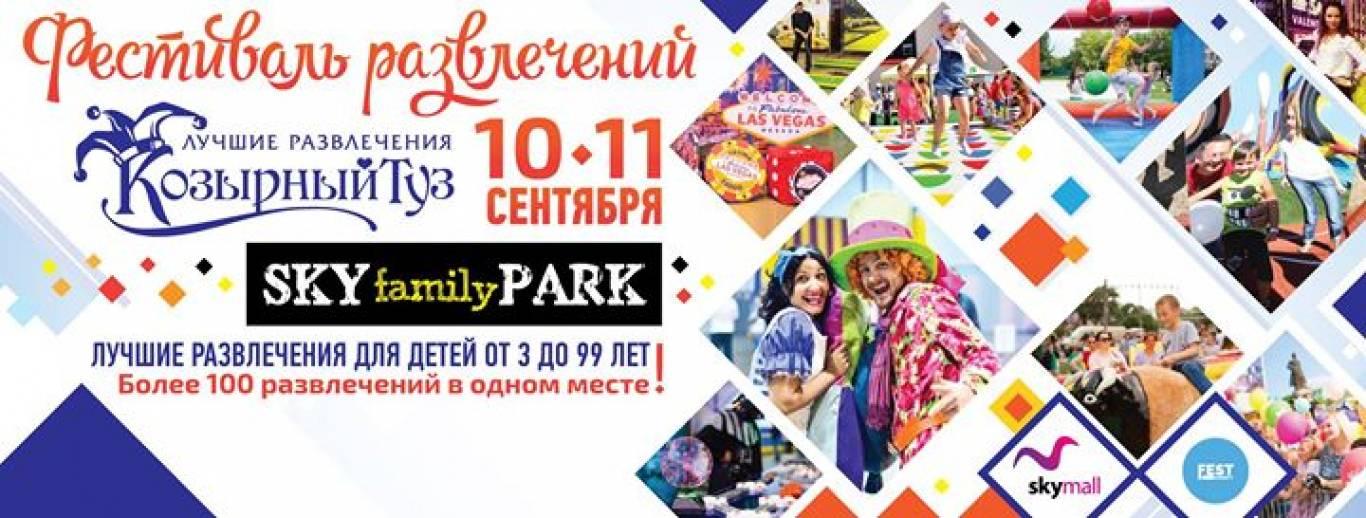 "Sky Family Park: фестиваль розваг ""Козирний туз"""