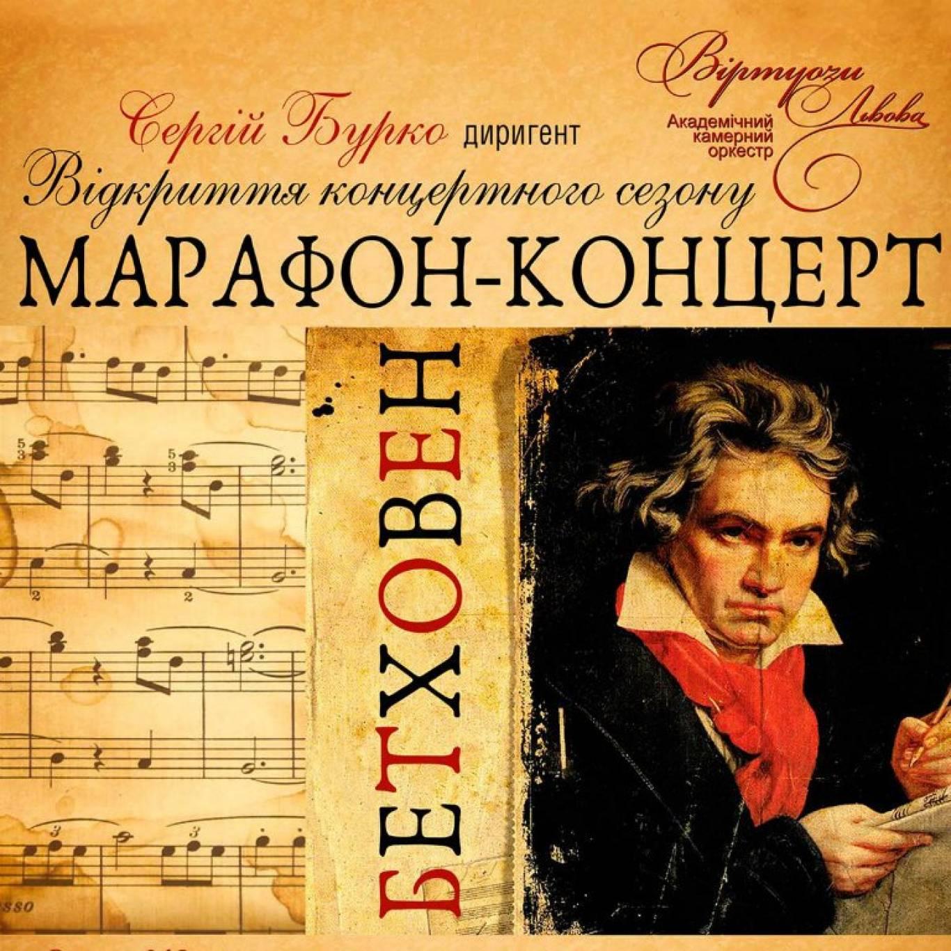 Бетховен марафон-концерт
