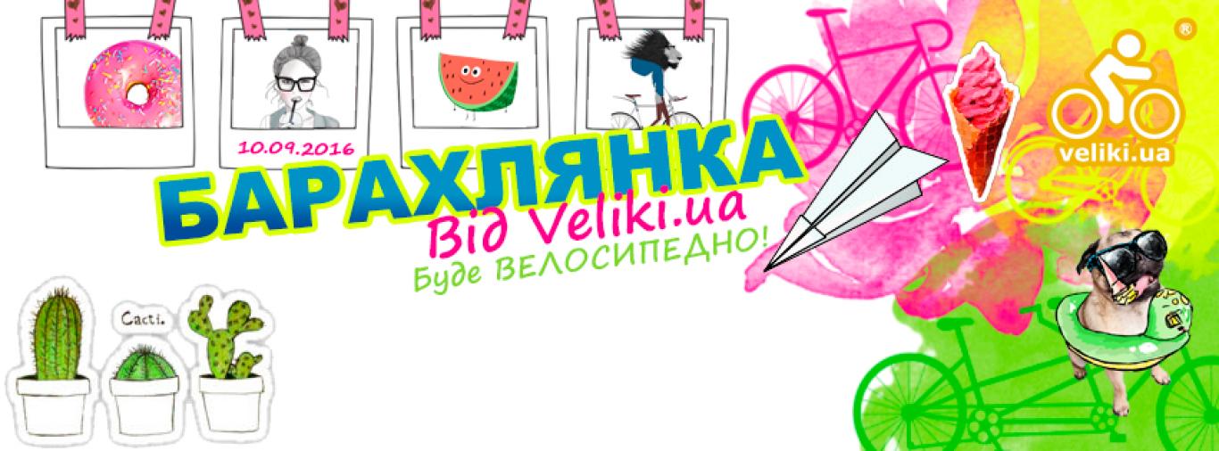 "Велофест-розпродаж ""Барахлянка"""