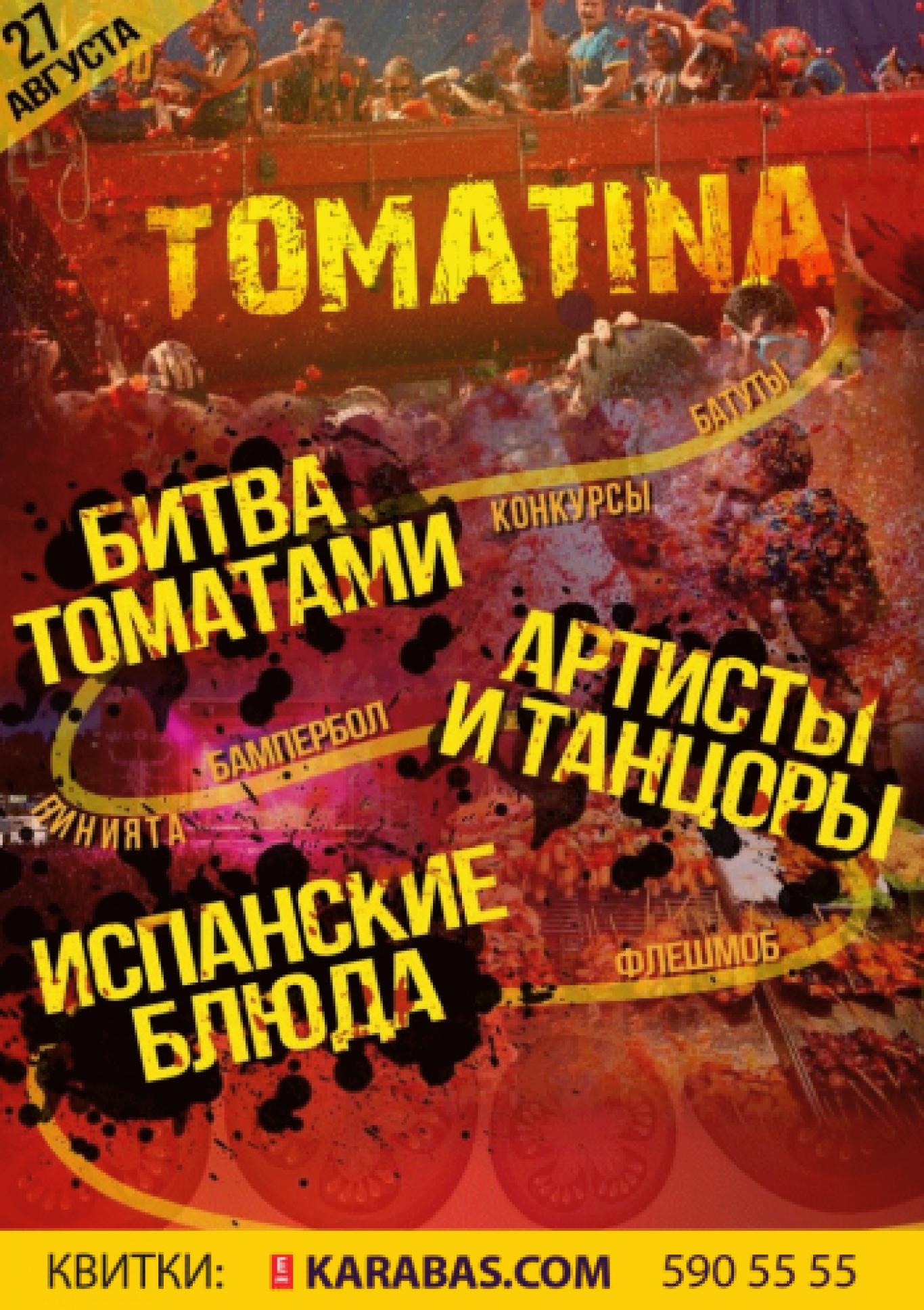 """Фестиваль """"Томатіна"""": кияни влаштують битву помідорами"""