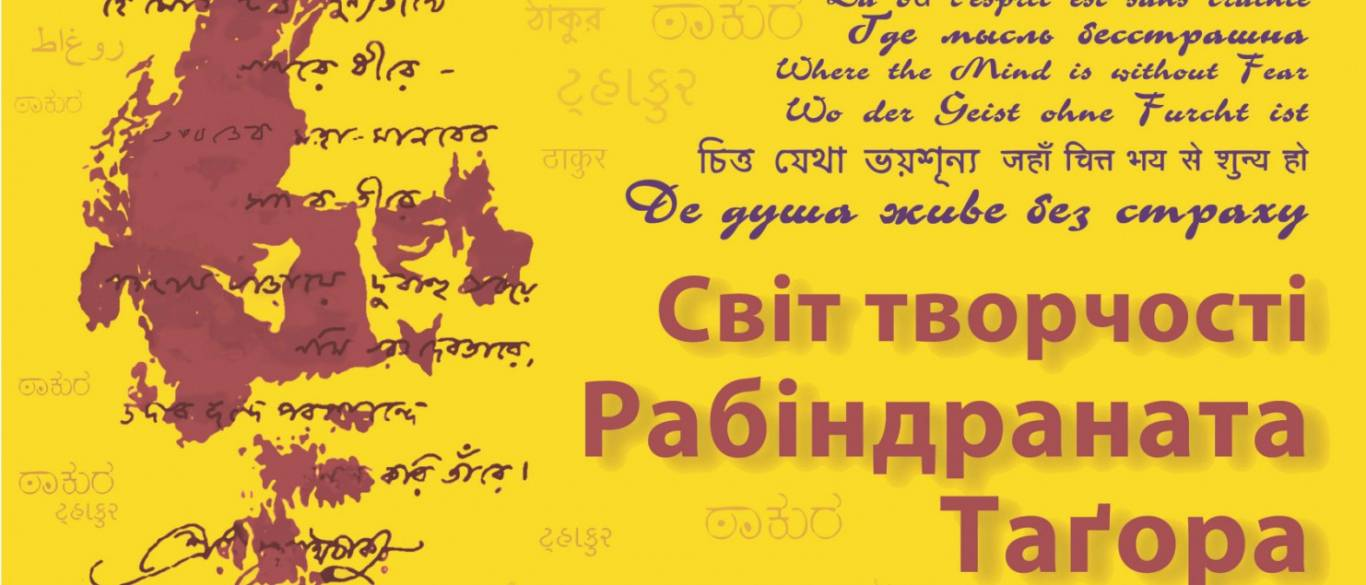 """Виставка """"Світ творчості Рабіндраната Тагора"""" в музеї В.та Б.Ханенків"""