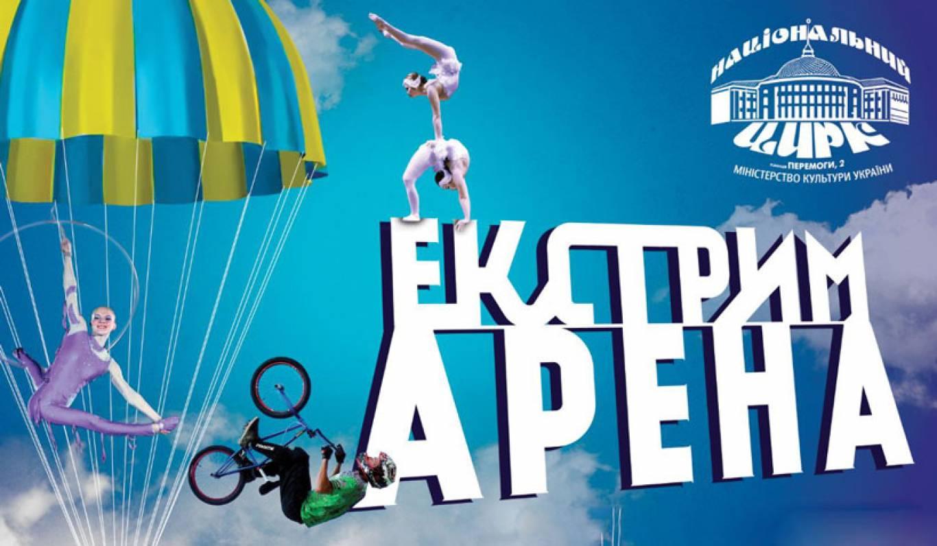 """Програма """"Екстрім-арена"""" в Національному цирку України"""