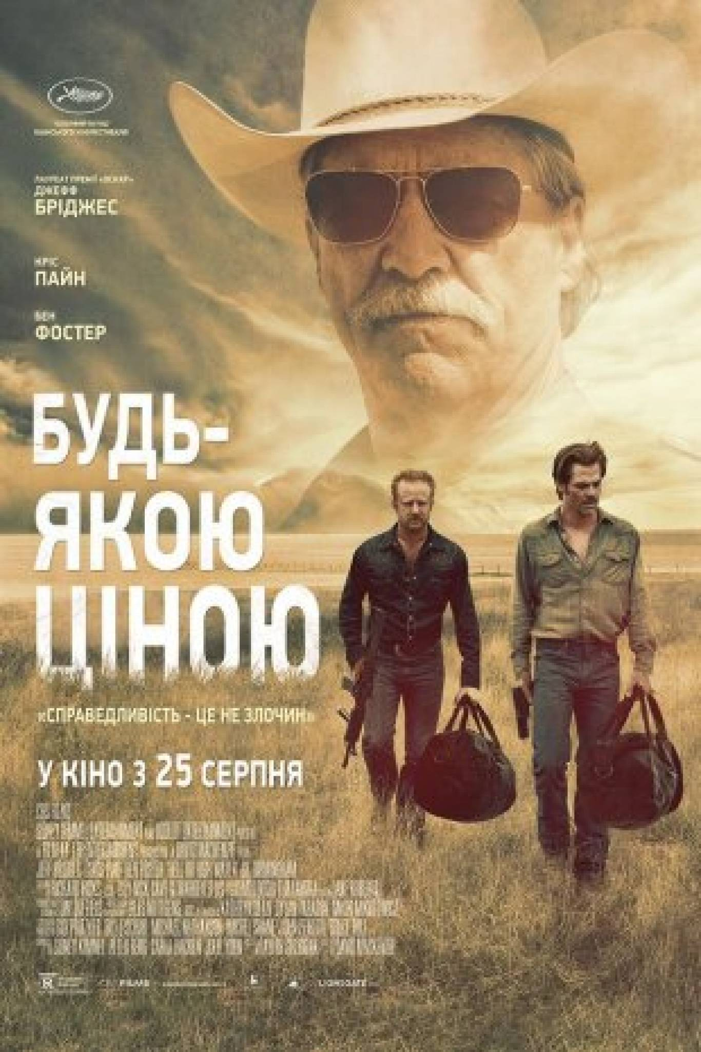 """Фільм """"Будь-якою ціною"""" у Тернополі"""