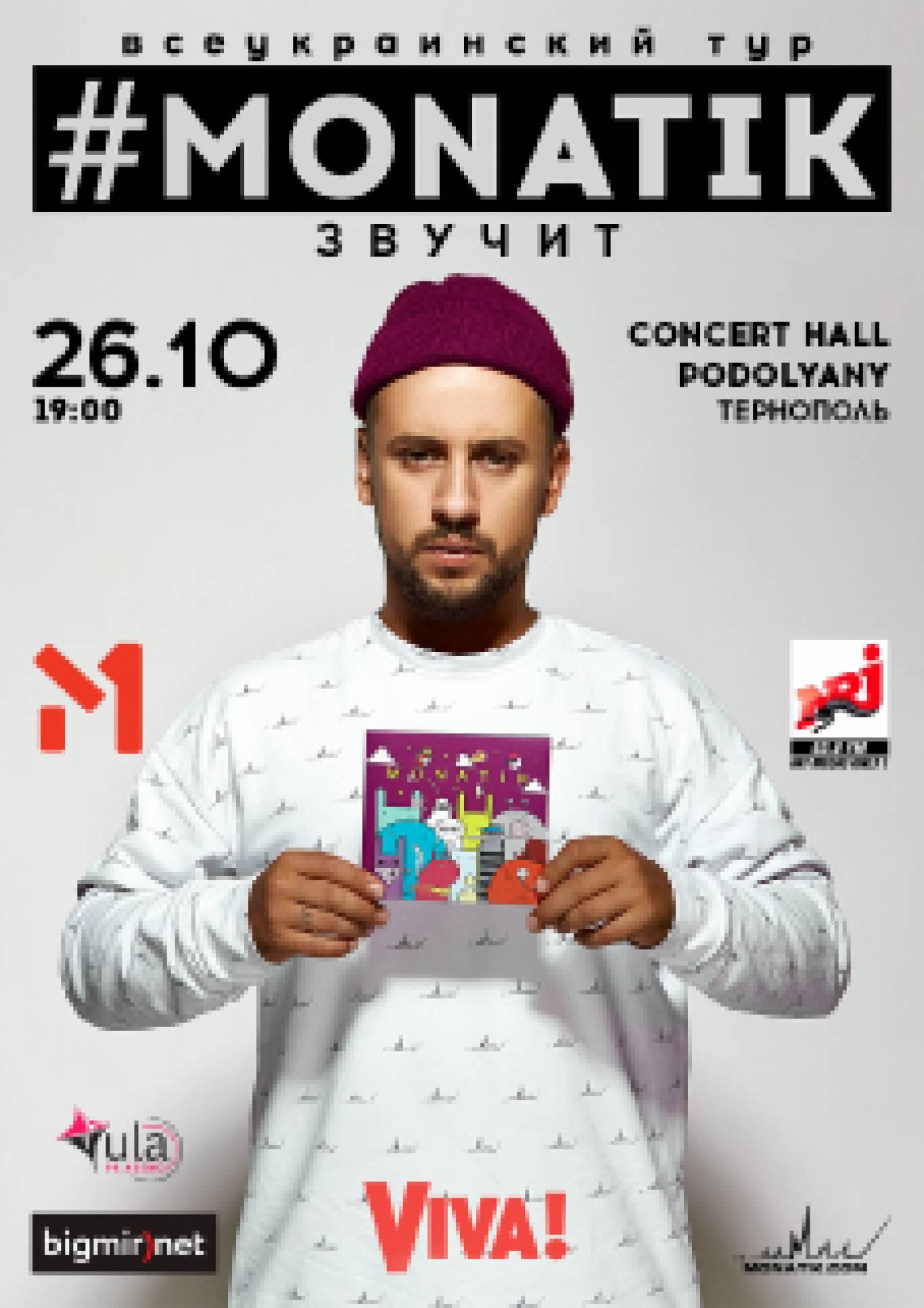 MONATIK вирушає у великий всеукраїнський тур