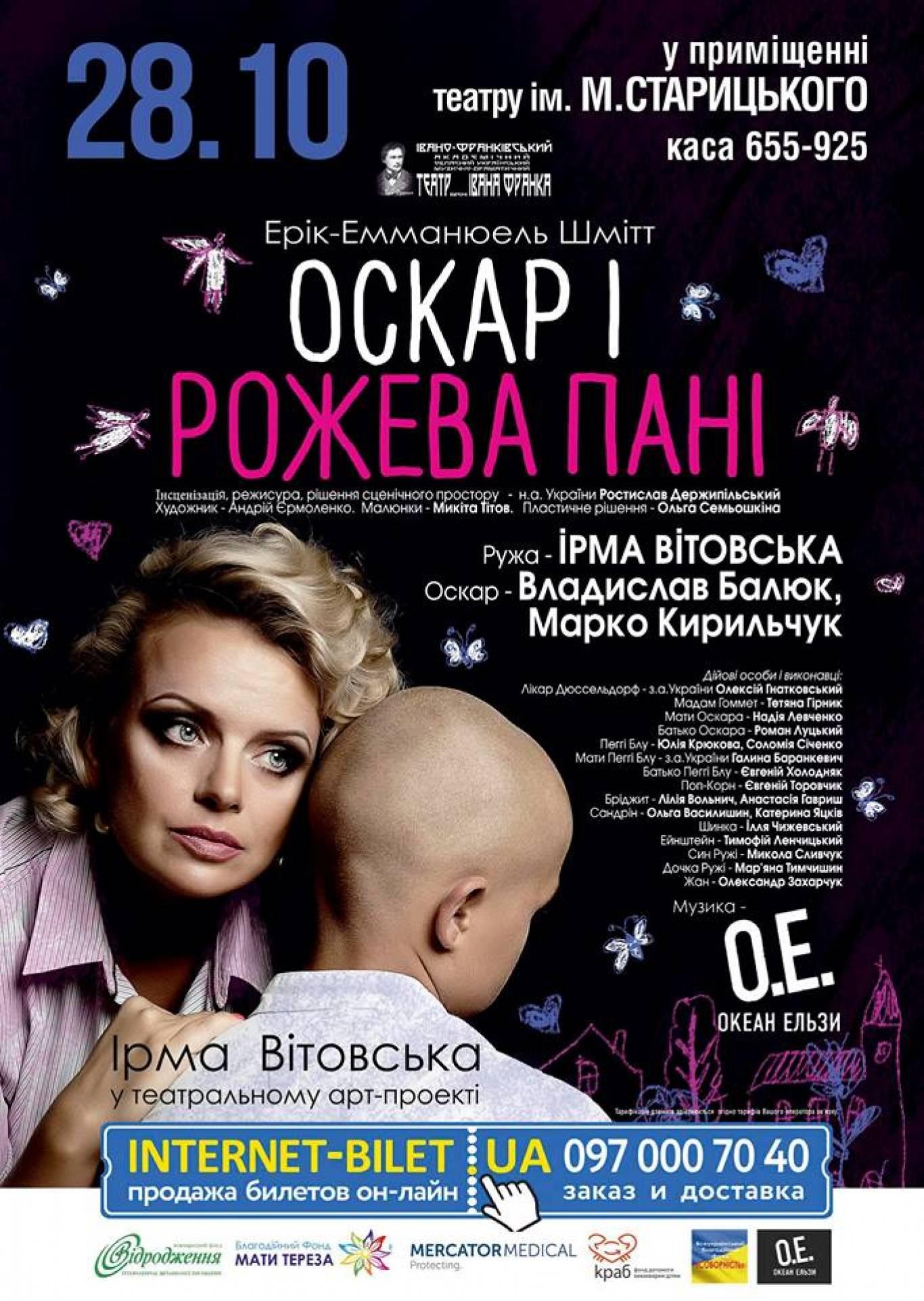 """Прем'єра благодійного театрального проекту """"Оскар і Рожева Пані"""""""